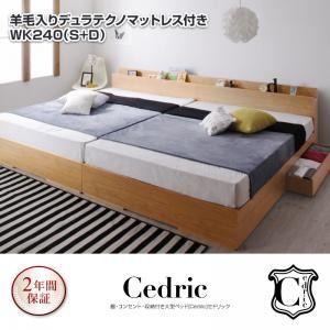 収納ベッド ワイドキング240(シングル+ダブル)【Cedric】【羊毛入りデュラテクノマットレス付き】ウォルナットブラウン 棚・コンセント・収納付き大型モダンデザインベッド【Cedric】セドリック【代引不可】
