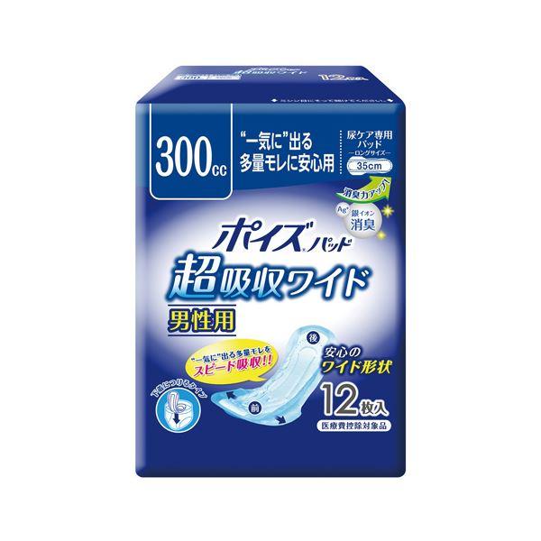 (業務用10セット) 日本製紙クレシア ポイズパッド超吸収ワイド男性用 12枚