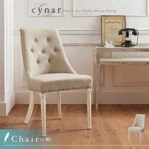 【テーブルなし】チェア(1脚)【cynar】フレンチシック シャビーデザインダイニング【cynar】チナール【代引不可】