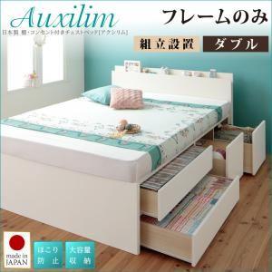 【組立設置費込】チェストベッド ダブル【Auxilium】【フレームのみ】ホワイト 日本製_棚・コンセント付き_大容量チェストベッド【Auxilium】アクシリム【代引不可】