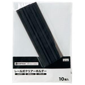 (業務用5セット) ジョインテックス レールホルダー再生 A4黒100冊 D101J-10BK