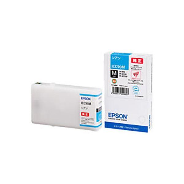 人気定番 (業務用5セット) 【純正品】 EPSON エプソン インクカートリッジ 【ICC90M シアン】 Mサイズ