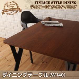 【単品】ダイニングテーブル 幅140cm ヴィンテージスタイル ダイニング Hillsdale ヒルズデール