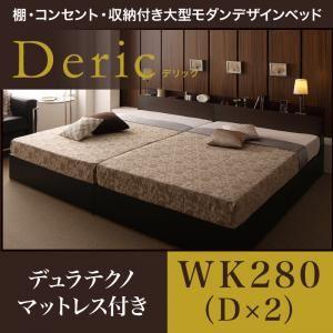 収納ベッド ワイドキング280(ダブル×2)【Deric】【デュラテクノマットレス付き】ダークブラウン 棚・コンセント・収納付き大型モダンデザインベッド【Deric】デリック【代引不可】