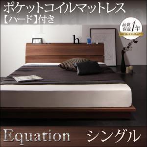 ローベッド シングル【Equation】【ポケットコイルマットレス:ハード付き】ウォルナットブラウン 棚・コンセント付きモダンデザインローベッド【Equation】エクアシオン【代引不可】