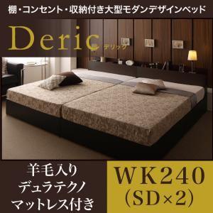 収納ベッド ワイドキング240(セミダブル×2)【Deric】【羊毛入りデュラテクノマットレス付き】ダークブラウン 棚・コンセント・収納付き大型モダンデザインベッド【Deric】デリック【代引不可】