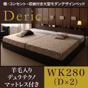 収納ベッド ワイドキング280(ダブル×2)【Deric】【羊毛入りデュラテクノマットレス付き】ブラック 棚・コンセント・収納付き大型モダンデザインベッド【Deric】デリック【代引不可】