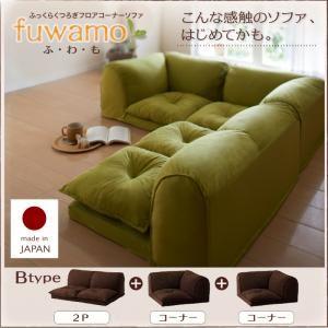 ソファー Bタイプ【fuwamo】グリーン ふっくらくつろぎフロアコーナーソファ【fuwamo】ふわも【代引不可】