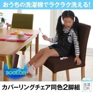 【テーブルなし】チェア2脚セット【Wash】アイボリー(IV) おうちの洗濯機でラクラク洗える! カバーリングダイニング【Wash】ウォッシュ