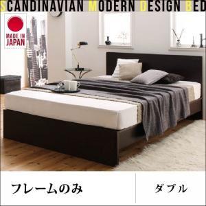 すのこベッド ダブル【フレームのみ】フレームカラー:ダークブラウン 国産・デザインすのこベッド Atchison アチソン【代引不可】
