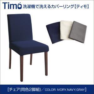 【テーブルなし】チェア2脚セット(同色)【Timo】アイボリー 洗濯機で洗えるカバーリングチェア!ダイニング【Timo】ティモ/カバーリングチェア(同色2脚組)