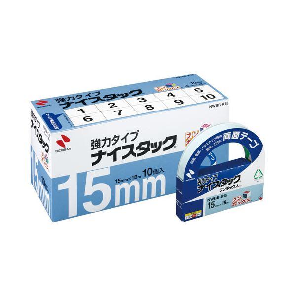 (まとめ) ニチバン ナイスタック 両面テープ 強力タイプ ブンボックス 大巻 15mm×18m NWBB-K15 1パック(10巻) 【×2セット】