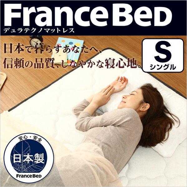 フランスベッド製【デュラテクノマットレス】(シングル用)