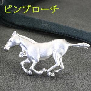馬 ピンブローチ バテイ ダイヤモンド K10WG ホワイトゴールド 「96146」 【送料無料】 *