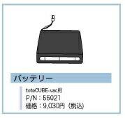 【感謝価格】【totoCUBE-vac2】 専用バッテリー【02P06Aug16】