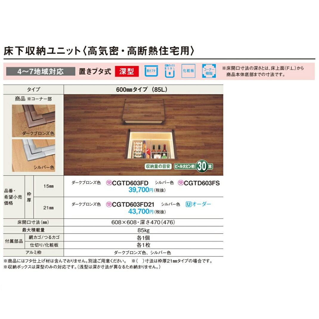 パナソニック 床下収納 置きブタ式(枠厚15mm/高気密・高断熱住宅用) 【CGTD603FD】