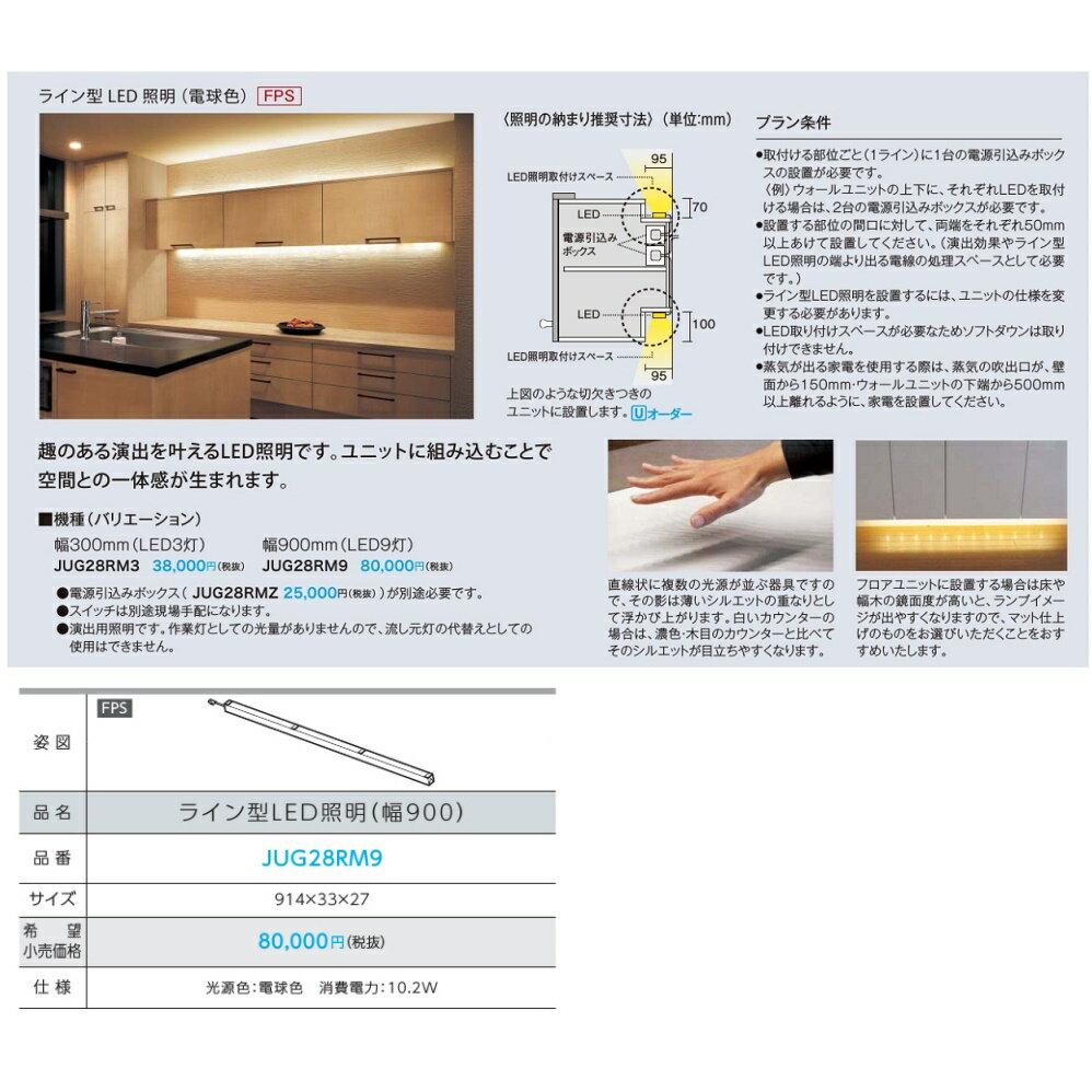 最強の パナソニック キッチン Lクラスライン型LED照明(幅900mm)【JUG28RM9】共通品番 JUG28RM9