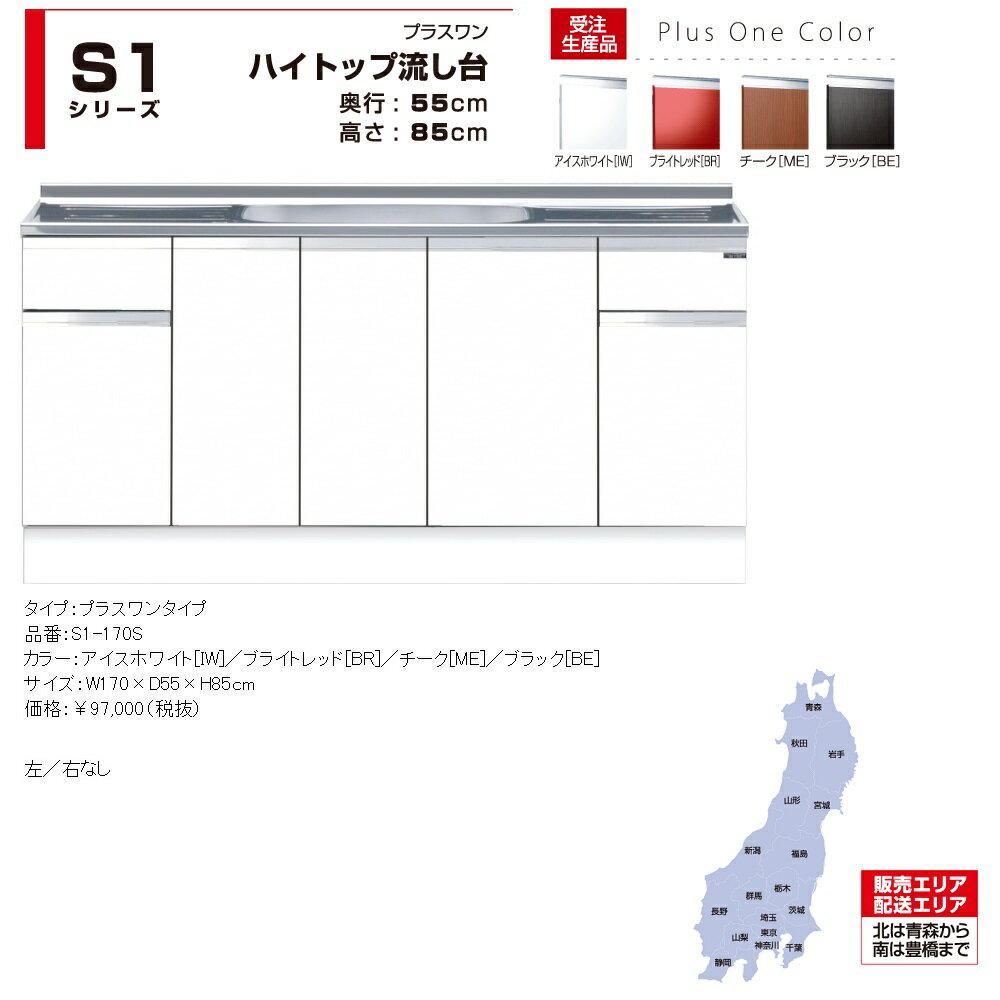 マイセット S1 [ハイトップ]組合わせ型流し台一槽流し台(壁出し水栓仕様/170cm) 【S1-170S[ ]】