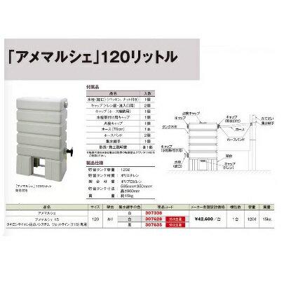 タキロン 雨水貯蔵タンク アメマルシェ(120L) 集水継手白色(ジェットライン用ではありません)【アメマルシェ(307338)】