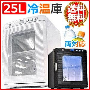 �料無料 冷温庫 冷蔵庫 �型 車載 1ドア 25L 1年メーカー�証付� AC DC �ル�ェ� VS-404 ミニ冷蔵庫 �型冷蔵庫 �冷温庫 �冷 �温 �ータブル 25リットル 1人暮ら� 車 ドライブ アウトドア