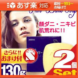 「あす楽対応商品」「高品質顔ダニ石鹸」ノンデモソープ(Non-Demo Soap) 130g x2個+さらに選べるおまけ付き【HLS_DU】【smtb-s】