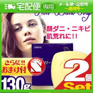 「高品質顔ダニ石鹸」ノンデモソープ(Non-Demo Soap) 130g x2個+さらに選べるおまけ付き【smtb-s】