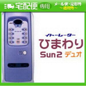 「パルス式家庭用伊藤超短波治療器」ひまわりSUN2デュオ【smtb-s】