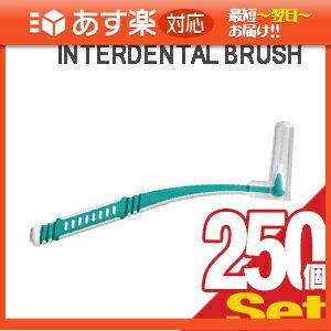 「あす楽対応商品」「ホテルアメニティ」「歯間ブラシ」「個包装」業務用 L字歯間ブラシ (INTERDENTAL BRUSH) x 250個セット