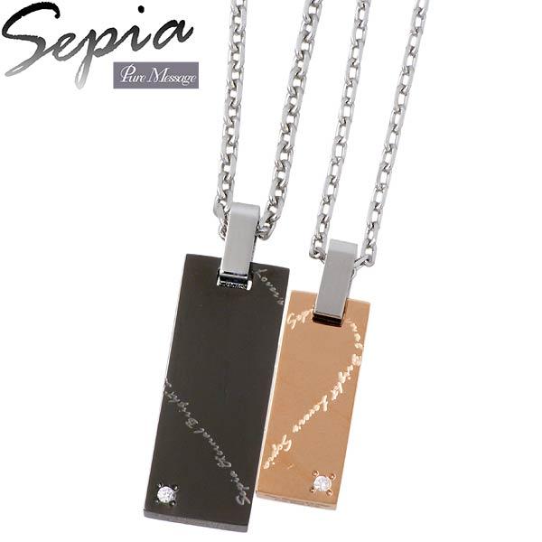 Sepia【セピア】 ネックレス ペアー ステンレス316L ダイヤモンド シェアハート PMS-130-131-P