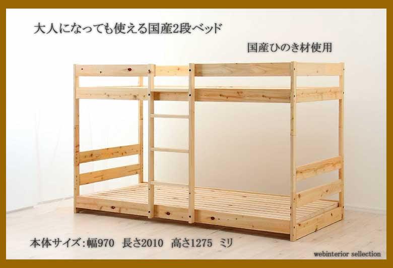 シンプルな2段ベッド 国産ひのき スノコベッド シングル 国産ヒノキ使用 すのこ 日本製 ウレタン塗装 F☆☆☆☆ 安心、安全、