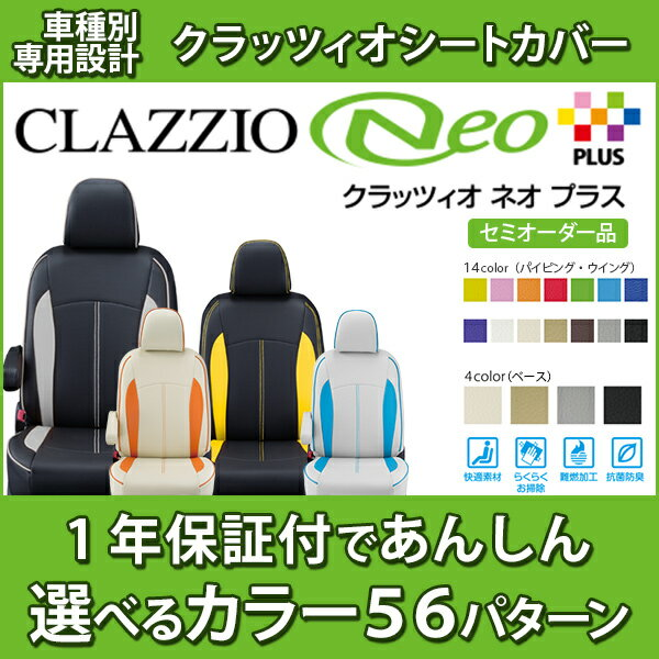 Clazzio クラッツィオ シートカバー エクシーガ YA5 YAM クラッツィオネオ プラス EF-8253