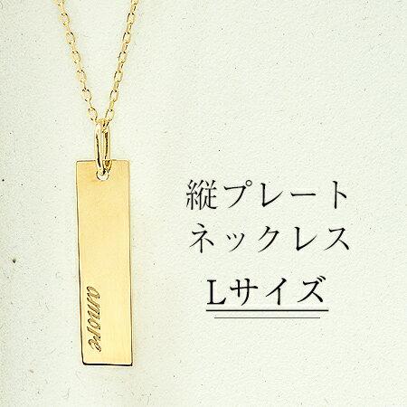 K18 K10 オリジナル ペア 縦プレート Lサイズ ネームネックレス 最短5営業日発送!