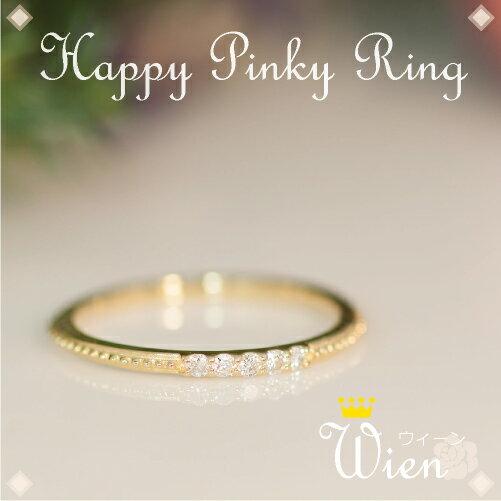 【クリスマス☆送料無料クーポン】ダイヤモンド ピンキーリング「Wien」選べるK10 K18 ウィーン