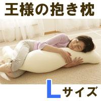正規品 王様の抱き枕 Lサイズ【送料無料】