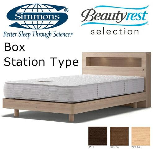 正規品 シモンズ ビューティレスト ベッドフレーム Box ステーションタイプ シングル 約98×212×ヘッドボード高86cm SR1230【送料無料】※ベッドフレームのみ、マットレスは含まれておりません