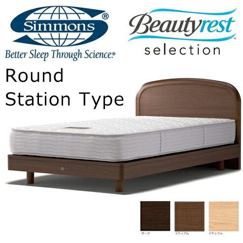 正規品 シモンズ ビューティレスト ベッドフレーム Round ステーションタイプ シングル 約98×200×ヘッドボード高88cm SR1230【送料無料】※ベッドフレームのみ、マットレスは含まれておりません