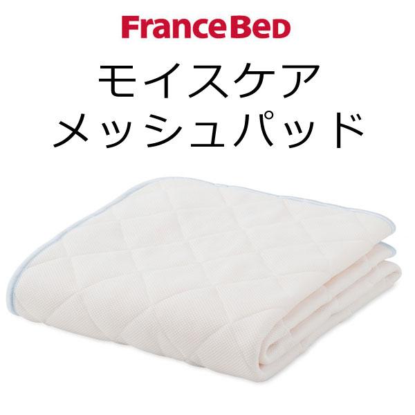 フランスベッド モイスケアメッシュパッド【送料無料】クイーン 170×195 ベッドパッド Francebed