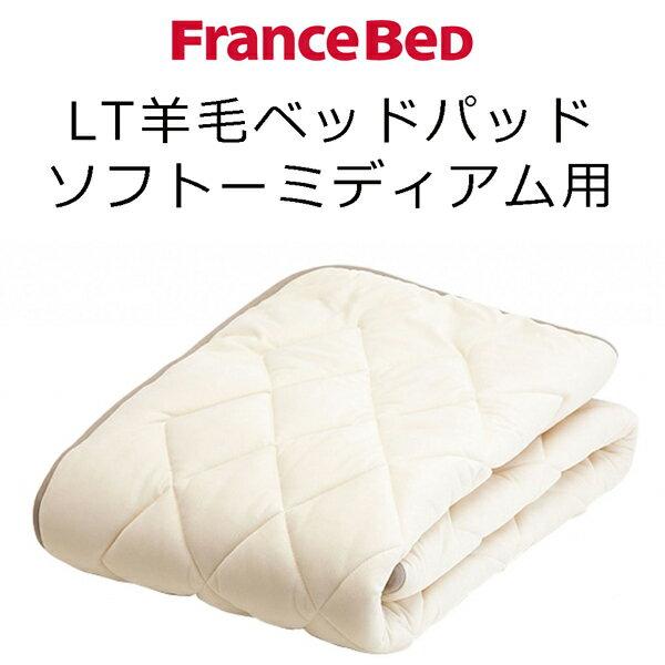 フランスベッド ライフトリートメント羊毛ベッドパッド ソフト-ミディアム用 【送料無料】 ワイドダブル 154×195 ベッドパッド Francebed