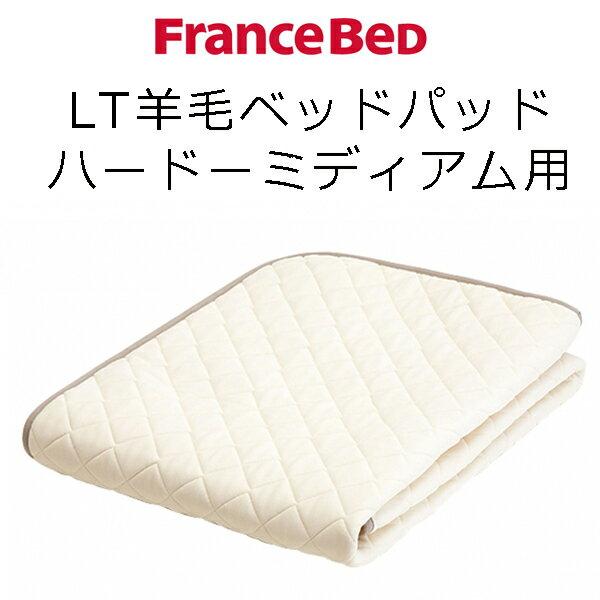 フランスベッド ライフトリートメント羊毛ベッドパッド ハード-ミディアム用 【送料無料】 ダブル 140×195 ベッドパッド Francebed