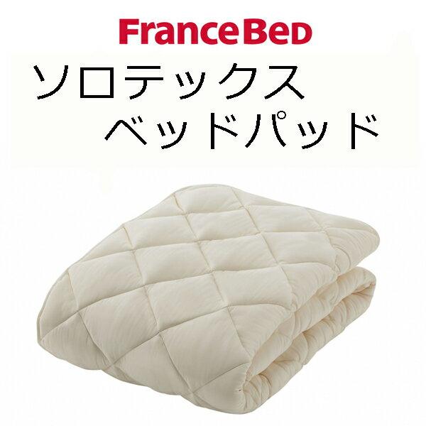 フランスベッド ソロテックスベッドパッド【送料無料】クイーン 170×195 ベッドパッド Francebed