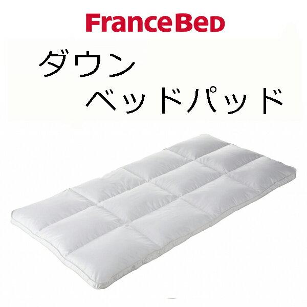 フランスベッド LIMIT ダウンベッドパッド 【送料無料】 セミダブル 122×195 ベッドパッド Francebed