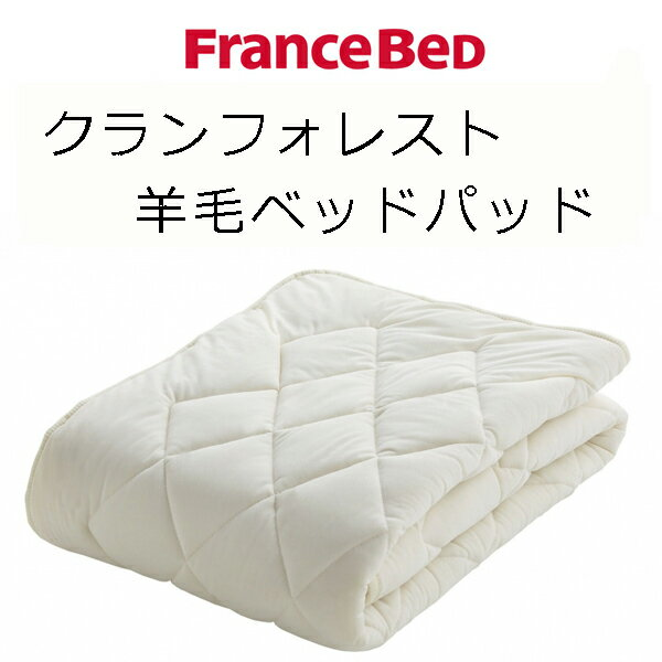 フランスベッド クランフォレスト羊毛ベッドパッド【送料無料】キング 195×195 ベッドパッド Francebed