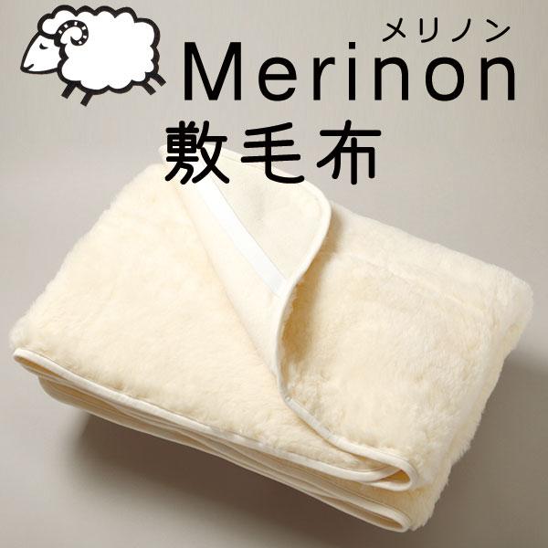 Merinon メリノン敷毛布 ダブル 約205×140cm【送料無料】 羊毛 ウール WOOL 日本製