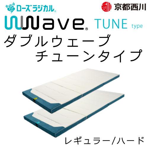 京都西川 ローズラジカルWWave TUNE type 4F6880 No.60 TUNE(チューンタイプ)TUNE R(レギュラー)シングル 100×200cm 【送料無料】11567749