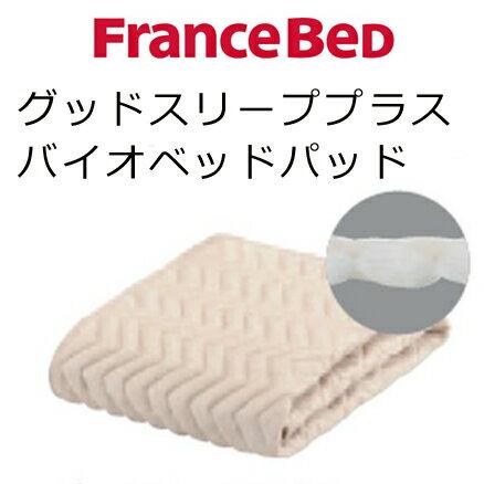 フランスベッド グッドスリーププラスバイオベッドパッド ワイドシングル 110×195 ベッドパッド Francebed