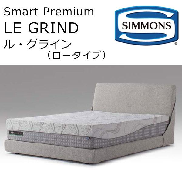 正規品 シモンズ ベッドフレーム ル・グライン ロータイプ 生地B セミダブル 約125×212×ヘッドボード高91cm SR1610064-9【送料無料】受注生産品 LE GRIND※ベッドフレームのみ、マットレスは含まれておりません