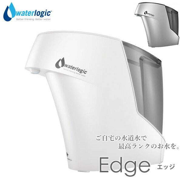 ウォーターロジック Edge(エッジ) ハイブリッド浄水器 【ポイント12倍/送料無料】【RCP】【p1013】