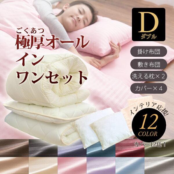 【送料無料】極厚(ごくあつ)オールインワンセット 掛け布団 敷き布団 枕・布団カバー4点セット