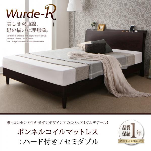 美しき双曲線、思い描いた理想像。棚・コンセント付きモダンデザインすのこベッド【Wurde-R】ヴルデアール【ボンネルコイルマットレス:ハード付き】セミダブル【受注発注】