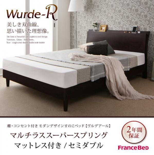 美しき双曲線、思い描いた理想像。棚・コンセント付きモダンデザインすのこベッド【Wurde-R】ヴルデアール【マルチラススーパースプリングマットレス付き】セミダブル【受注発注】